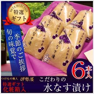 水なす漬け特選6個化粧箱入り 送料無料 贈答用包装 土佐特産生姜付|mizunasuzukehannbai