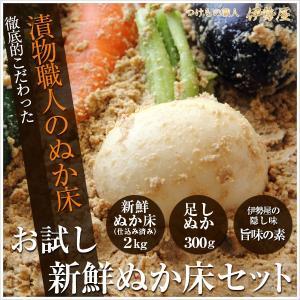 お試し・新鮮ぬか床セット 足しぬか300g 初心者向けぬか漬けしおり 旨味の素付|mizunasuzukehannbai