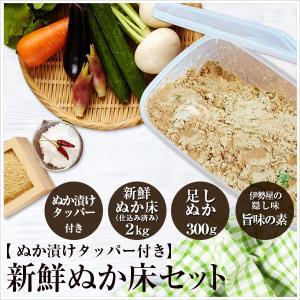 簡単・新鮮ぬか床セット 足しぬか300g付き 初心者向けぬか漬けしおり付き|mizunasuzukehannbai