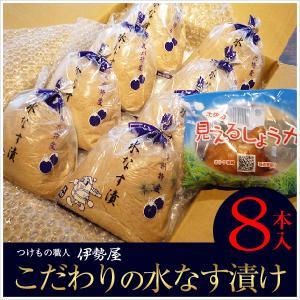 水なす漬け8個入 水ナス糠漬け 土佐特産生姜付 贈答包装|mizunasuzukehannbai