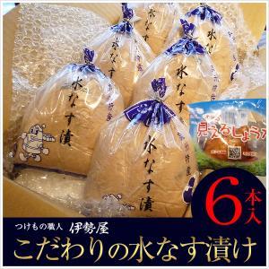水なす漬け7個入 ぬか漬物 土佐特産生姜付 大阪土産|mizunasuzukehannbai