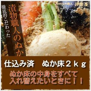ぬか床継ぎ足しセット ぬか床2k うま味の素 乾燥ぬか300g|mizunasuzukehannbai