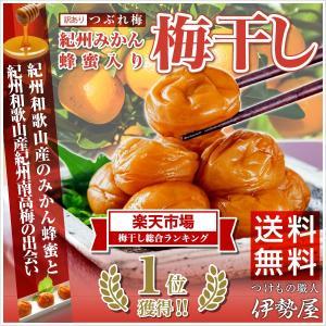 梅干 紀州南高梅Aランク級  みかん蜂蜜 150g×3個入 塩分5%|mizunasuzukehannbai