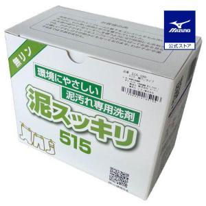 ミズノ公式 泥スッキリ本舗/泥スッキリ303 黒土専用洗剤