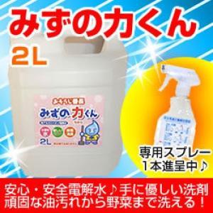 アルカリ 電解水 クリーナー みずの力くん2L 洗剤 除菌 消臭 効果も|mizunoke