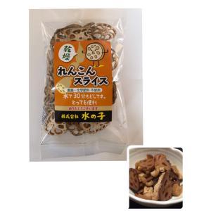 乾燥れんこんスライス (30g)|mizunokokai