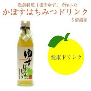 敬老の日 プレゼント ジュース 詰め合わせ ギフト ゆずはちみつドリンク ハチミツ 国産 ゆず|mizunomori-beauty