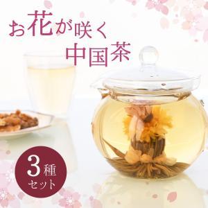 工芸茶 中国茶 花が咲くお茶 3個 セット ギフト 敬老の日 プレゼント|mizunomori-beauty