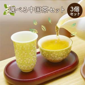 中国茶 茶葉 セット ギフト 選べる3個セット 敬老の日 プレゼント|mizunomori-beauty