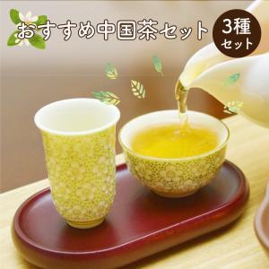 中国茶 茶葉 セット ギフト おすすめ3種セット 敬老の日 プレゼント|mizunomori-beauty