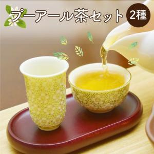 中国茶 茶葉 セット ギフト プーアル茶2種セット 敬老の日 プレゼント|mizunomori-beauty