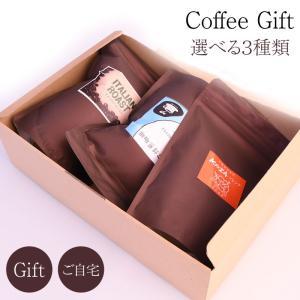 敬老の日 プレゼント コーヒー ギフト 詰め合わせ 沖縄 焙煎 珈琲 ヨシモトコーヒー 3個入り|mizunomori-beauty
