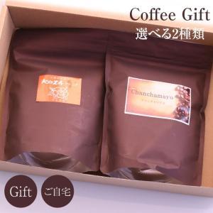 敬老の日 プレゼント コーヒー ギフト 詰め合わせ 沖縄 焙煎 珈琲 ヨシモトコーヒー 2個入り|mizunomori-beauty