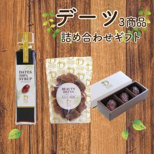 デーツ ドライフルーツ シロップ デーツシロップ  無添加 デーツ3商品詰め合わせギフト|mizunomori-beauty