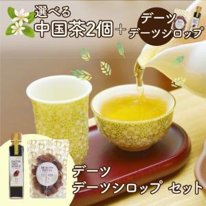 中国茶 茶葉 デーツ デーツシロップ 選べる 2個 セット ギフト 敬老の日 プレゼント|mizunomori-beauty