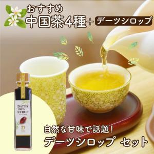 中国茶 茶葉 デーツ デーツシロップおすすめ 4種 セット ギフト 敬老の日 プレゼント|mizunomori-beauty
