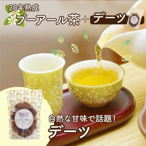 中国茶 茶葉 プーアル茶 デーツ デーツシロップ 20年熟成プーアル茶 セット ギフト 敬老の日 プレゼント|mizunomori-beauty