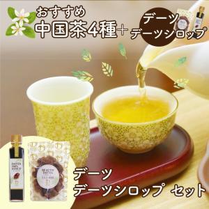 中国茶 茶葉 デーツ デーツシロップ おすすめ 4種 セット ギフト 敬老の日 プレゼント|mizunomori-beauty