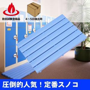 (ミヅシマ工業直販)ストレートスノコ 1050×600×49mm 樹脂スノコ 屋内外設置可 抗菌 防...