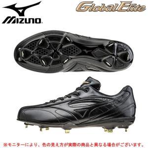 MIZUNO(ミズノ)グローバルエリート CQ(11GM1514)野球 ベースボール スパイク 合成底 金具埋め込み式 軽量 一般用 mizushimasports