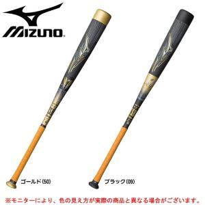 MIZUNO(ミズノ)軟式用 ビヨンドマックス メガキングII(1CJBR132)BEYOND MAX ベースボール トップバランス 一般用|mizushimasports