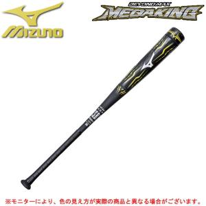 MIZUNO(ミズノ)少年軟式用 ビヨンドマックス メガキング(1CJBY105) 野球 ベースボール カーボンバット ジュニア用 2014年