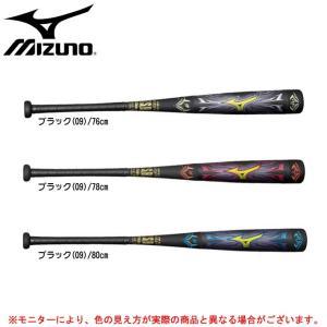MIZUNO(ミズノ)少年軟式用 ビヨンドマックス メガキング(1CJBY117)野球 カーボンバット BEYOND MAX ジュニア用|mizushimasports