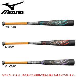 MIZUNO(ミズノ)少年軟式用 ビヨンドマックスメガキングII(1CJBY125)BEYOND MAX トップバランス 子供用 ジュニア|mizushimasports