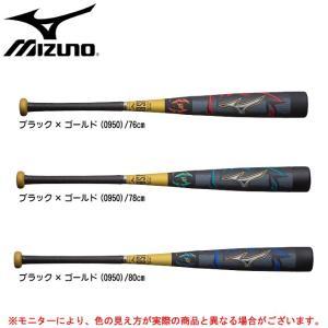 MIZUNO(ミズノ)少年軟式用 ビヨンドマックスメガキングII(1CJBY132)BEYOND MAX ミドルバランス 子供用 ジュニア|mizushimasports