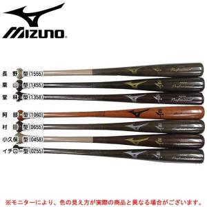 MIZUNO(ミズノ)硬式用木製バット(1CJWH003)野球 メイプル 硬式 BFJマーク入り 一般用