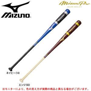 MIZUNO(ミズノ)ミズノプロ 硬式・軟式・ソフトボール用 木製ノックバット(1CJWK123)m...