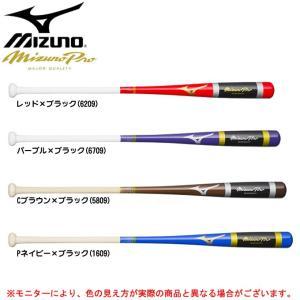 MIZUNO(ミズノ)ミズノプロ 硬式・軟式・ソフトボール用 木製ノックバット(1CJWK126)m...