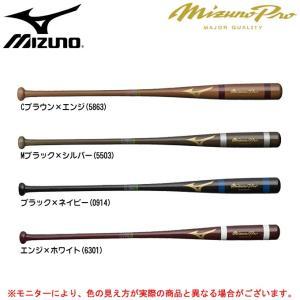 MIZUNO(ミズノ)ミズノプロ 硬式・軟式・ソフトボール用 木製 ノックバット(1CJWK128)mizuno pro 野球 一般用