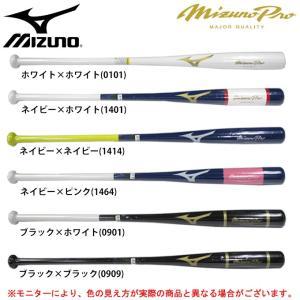 MIZUNO(ミズノ)【93cm】ミズノプロ 硬式・軟式・ソフトボール用 木製ノックバット スペシャ...
