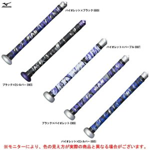 MIZUNO(ミズノ)カラーグリップテープ(1CJYT116)野球 ベースボール ソフトボール 小物...