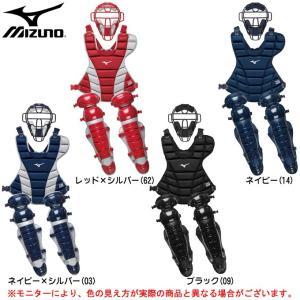 MIZUNO(ミズノ)軟式捕手防具3点セット(1DJPC007)野球 キャッチャー防具セット マスク プロテクター レガース 捕手 一般用 大人用