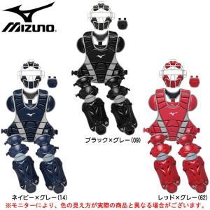MIZUNO(ミズノ)少年軟式捕手防具4点セット(1DJPC008)野球 マスク スロートガード プロテクター レガース