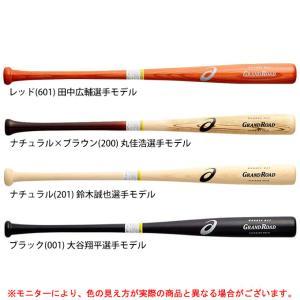 ASICS(アシックス)軟式用木製バット GRAND ROAD(3121A368)野球 ベースボール...