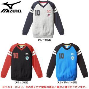 MIZUNO(ミズノ)Jr.スウェットシャツ(32JC6954)スポーツ トレーナー トレーニング カジュアル ジュニア キッズ mizushimasports