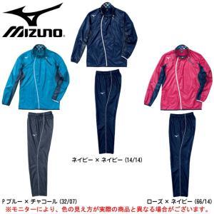 MIZUNO(ミズノ)ウインドブレーカー パンツ上下セット(32JE4111/32JF4110)トレーニング 裏地無し メンズ mizushimasports