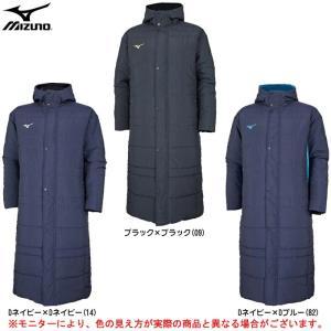 MIZUNO(ミズノ)中綿ベンチコート(32JE8663) ベンチコート ロングコート スポーツ ト...