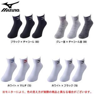 MIZUNO(ミズノ)3Pソックス(ショート)(32JX6200)スポーツ 靴下 3足組