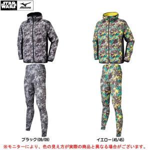 MIZUNO(ミズノ)ウィンドブレーカーシャツ タイツ 上下セット(32ME6W10/32MB6W10)STARWARS スターウォーズ メンズ mizushimasports