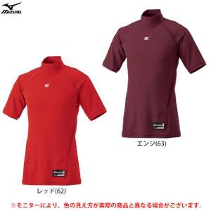 MIZUNO(ミズノ)半袖フレキシブルネックアンダーシャツ(52CA416) 野球 半袖アンダーシャツ メンズ