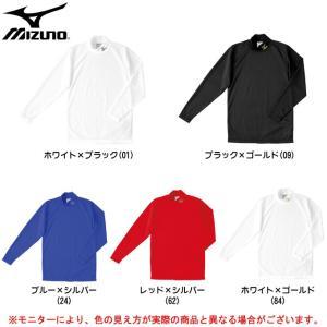 MIZUNO(ミズノ)長袖 ハイネック インナーシャツ(62SP201)サッカー アンダーシャツ 一般用|mizushimasports