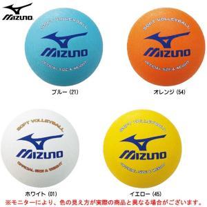 MIZUNO(ミズノ)(財)日本バレーボール協会制定 ソフトバレーボール 78cm(9OG800)ソフトバレー