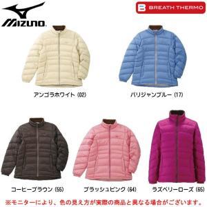MIZUNO(ミズノ)ブレスサーモダウン RGライトウエイトジャケット(A2JE4757)防寒 ダウンジャケット レディース|mizushimasports