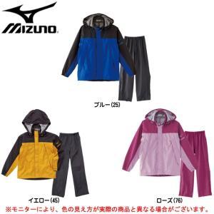 MIZUNO(ミズノ)ベルグテックEX Jr レインスーツ(A2JG4401)スポーツ アウトドア ハイキング レインウェア カッパ ジュニア キッズ|mizushimasports