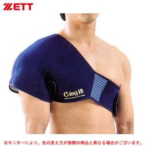 ■ZETT(ゼット)[大人用] 肩用アイシングサポーター C-ing15(AIC5200)アイシングサポーター 肩 野球 ラグビー 大人用 一般用