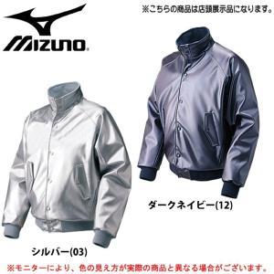 【訳あり】MIZUNO(ミズノ)グラウンドコート(52WM227)野球 ベースボール グランドコート 大人|mizushimasports